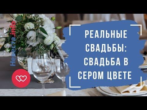 Ксения и Андрей: свадьба в сером цвете » Freewka.com - Смотреть онлайн в хорощем качестве