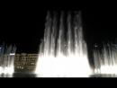 Дубай. Поющие фонтаны часть 2.