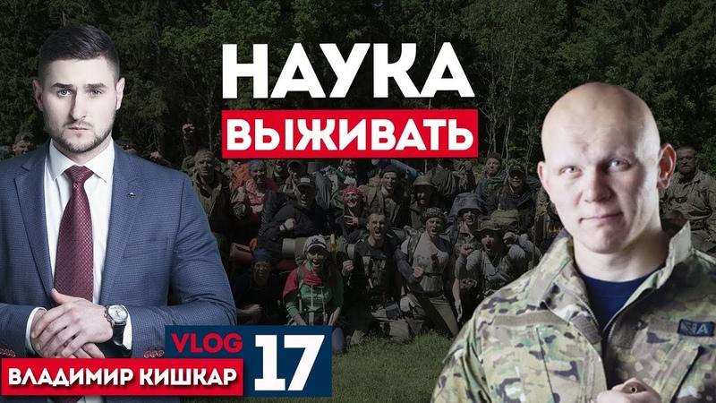 Прохожу курс выживания у русского Беара Гриллза
