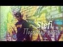 Stefi - Подрывай район