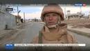 Новости на Россия 24 • Российские военные эксперты доказали, что боевики в Алеппо использовали иприт