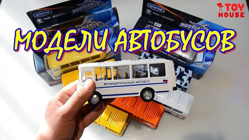 Машинки. Все модели автобусов ПАЗИК ПАЗ-32053 масштаб 1/43 распаковка и обзор.