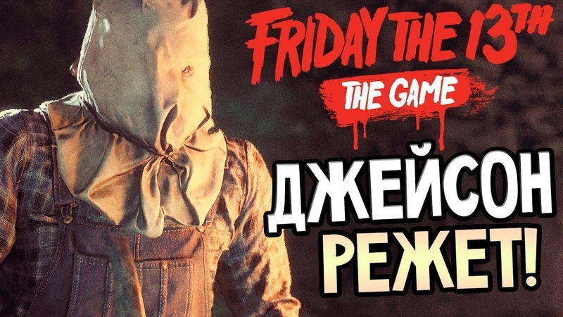 Friday the 13th the game.Джейсон режет!16