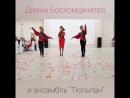 Диана Босхомджиева и тюльпан mp4