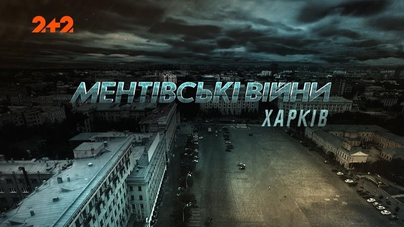 Ментівські війни. Харків. Стерв'ятники. 10 серія