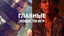 Главные новости игр GS TIMES GAMES 12 10 2018 The Witcher Obsidian The Walking Dead