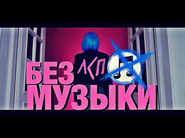 ЛСП Монетка БЕЗ МУЗЫКИ WITHOUTMUSIС