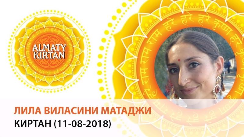 Лила Виласини матаджи - киртан. Алматы киртан (11-08-2018) Almaty kirtan