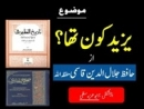 Yazeed kaun tha Shaikh Jalaluddin Qasmi 1999 Bayan