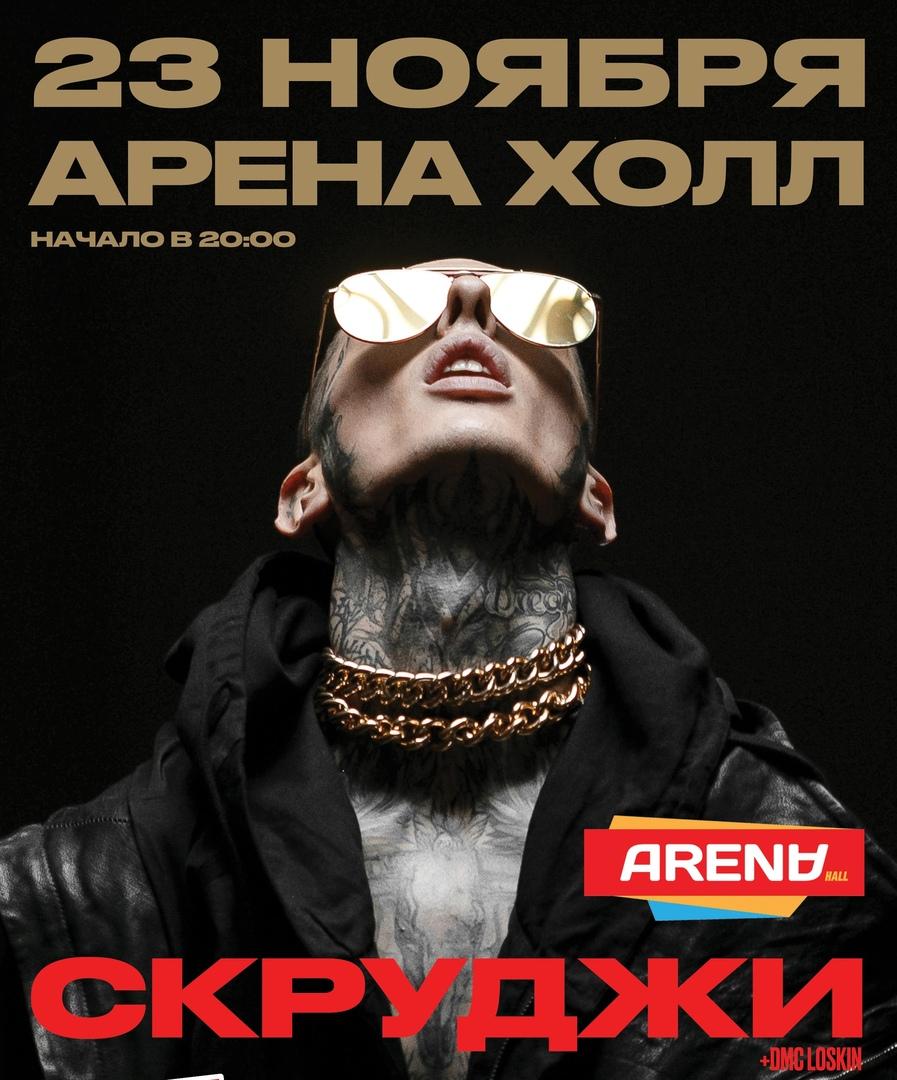 Афиша Краснодар СКРУДЖИ / 23 ноября / Краснодар / ARENA HALL