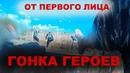 Гонка Героев от первого лица Казань Лига Героев