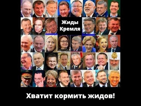 Как жиды Эльцен, Собчак-Финкельштейн, Путин-Шеломов, Чубайс в 1991 году Родину продавали .