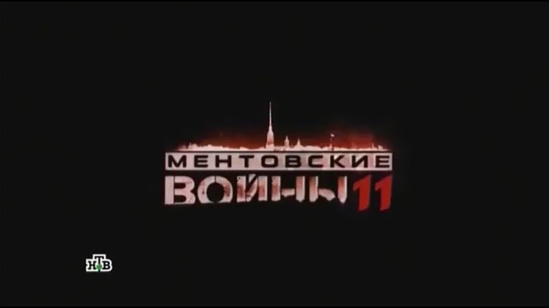 Ментовские войны 11 сезон 4 серия 2017 Криминал детектив фильм сериал
