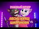 Чумовая Песня переделка в стиле Ласковый Май Розовый Вечер Поет говорящий кот Том