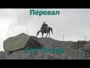 VLOG Гуляем по перевалу Сен-Готард/Памятник Суворову/Чертов мост