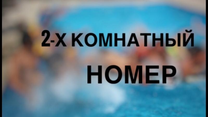 Двухкомнатный номер Гостевой дом Семейный (Поповка, Крым)
