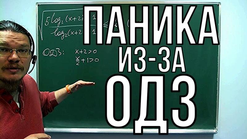 Паника из за ОДЗ трушин ответит 018 Борис Трушин