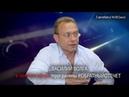 Василий Волга в прямом эфире программы ОБРАТНЫЙОТСЧЁТ