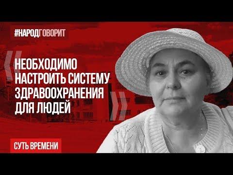 Пенсионная реформа в России - необходимо настроить систему здравоохранения для людей