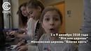 Это моя церковь | Московская церковь Благая весть | Подростки в церкви