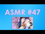 #47 ASMR ( АСМР ) Cherry Crush - Sticky bra sounds. soothing tapping