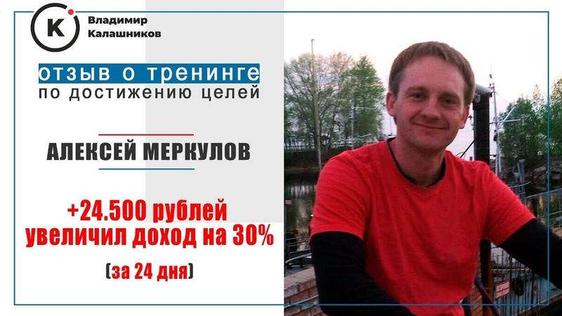 Алексей Меркулов отзыв о тренинге по постановке и достижению целей