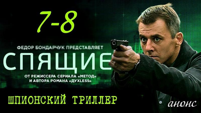 Спящие 7-8 серия | Шпионский триллер - Русские новинки фильмов 2017анонс Наше кино