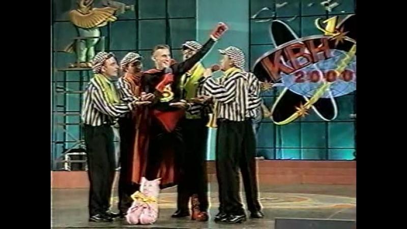 Дети лейтенанта Шмидта - Приветствие (КВН Высшая лига 2000. Вторая 1/4 финала)