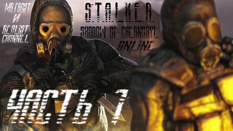 S.T.A.L.K.E.R.: Тень Чернобыля (ОНЛАЙН) - Часть 1