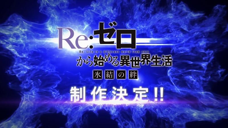 『Re ゼロから始める異世界生活』アニメ新作エピソード第2弾制作決定