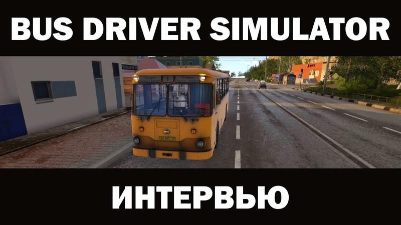 Интервью Bus Driver Simulator 2019 (Игромир 2018)