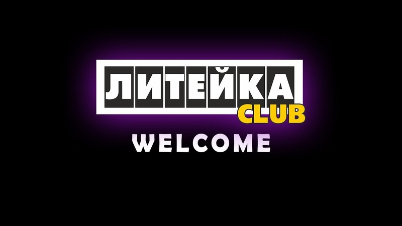ЛИТЕЙКА - CLUB PROMO VIDEO