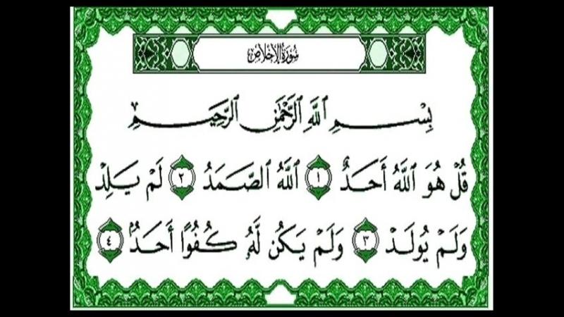 Коран с переводом на русский язык surah- ikhlas Quran with Russian translation_HIGH.mp4
