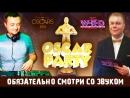 Корпоративная вечеринка в стиле Оскар от WeeKenD Fun