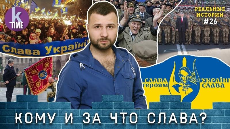 Как появилось Слава Украине! Героям - Слава! - 26 Реальные истории