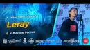 Рэп Завод [LIVE] Leray (579-й выпуск 4-й сезон). 15 лет. Город: Москва, Россия.