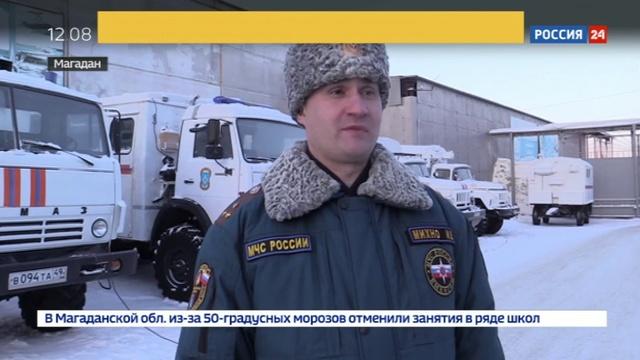 Новости на Россия 24 • На Колыме минус 50 котельные увеличат подачу тепла