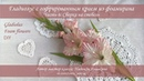 Гладиолус часть 6 с гофрированным краем из фоамирана мастер-класс / Gladiolus foam flowers DIY