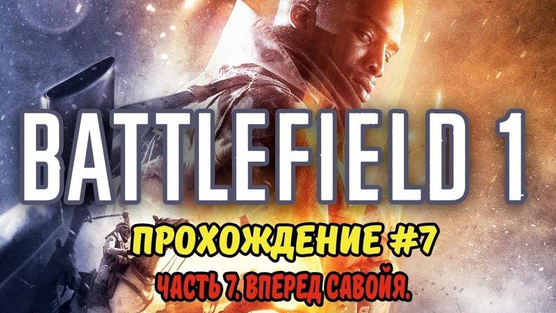 Прохождение игры Battlefield 1 | Часть 7. Вперед Савойя!