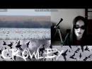 Crowley- Запоминай, Улетаю вновь