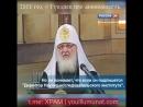 Патриарх Кирилл рассказал про анонимность в интернете (2011 год)