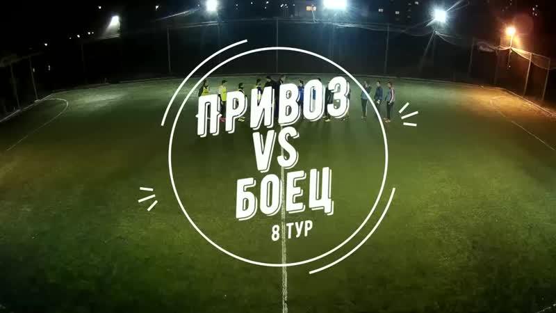 6 сезон Вторая лига 8 тур Боец - Привоз 09.10.2018 4-6