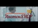 Онлайн-гипермаркет Инотон