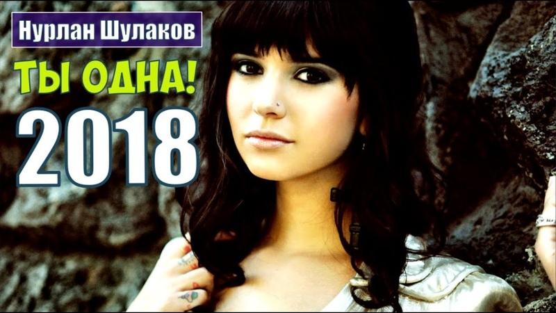 Обалденная Премьера Песни НУРЛАН ШУЛАКОВ (DE) - ТЫ ОДНА! Новинка 2018