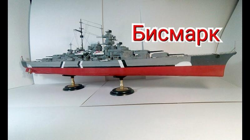 Модель линкора Бисмарк от фирмы Моделист / Масштаб 1:350 / Покраска модели выполнена кистью