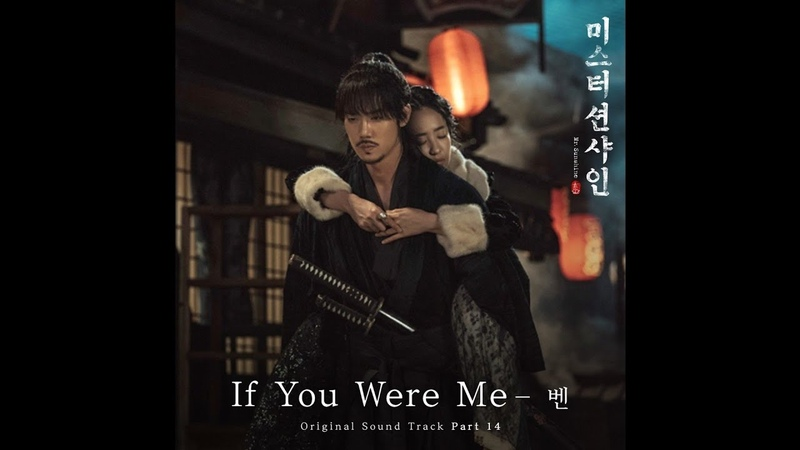 벤 - If You Were Me 미스터 션샤인 OST Part 14 / Mr. Sunshine OST Part 14