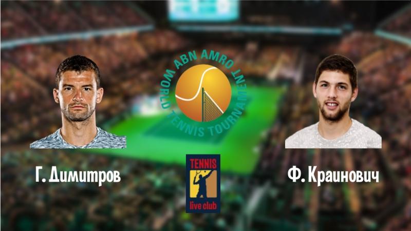 ABN AMRO World Tennis Tournament. Г. Димитров - Ф. Краинович. 2 круг.