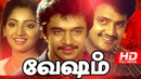 Tamil Full Movie Vesham Full Action Movie Ft Arjun Anuradha