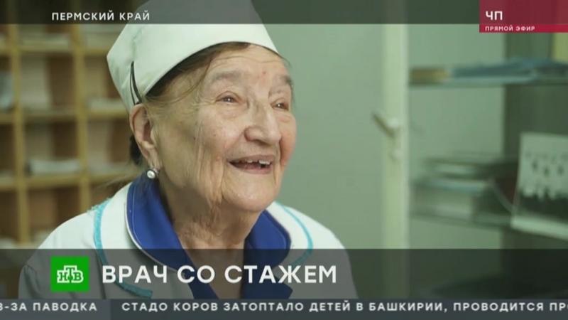Старость в радость: 94-летняя гинеколог не собирается на пенсию