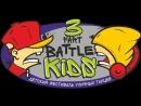 Battle Kids 3 Паппинг 1 Адель и Карина